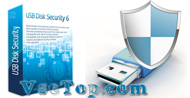 USB Disk Security 6