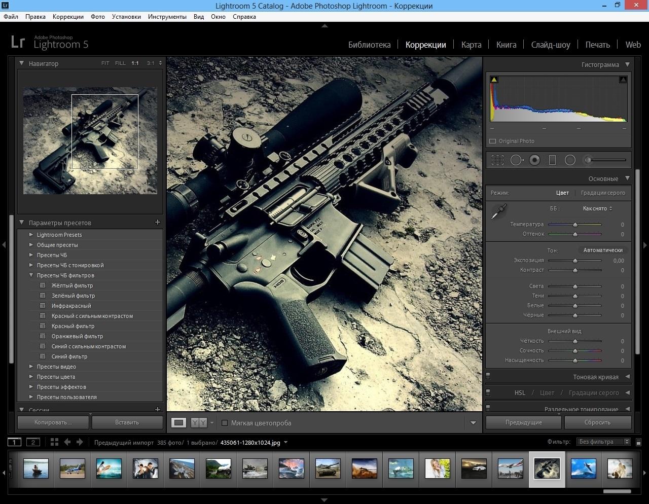 Adobe photoshop lightroom скачать бесплатно на русском языке.