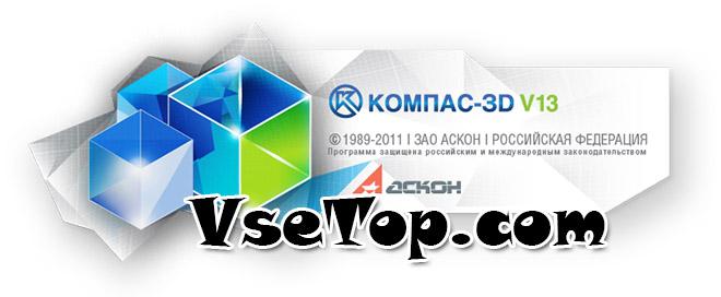Solidxojkix — скачать kompas-3d компас 3d v14 для windows ключ,