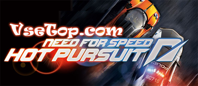 Need for Speed: Hot Pursuit v1.0.5.0s - торрент