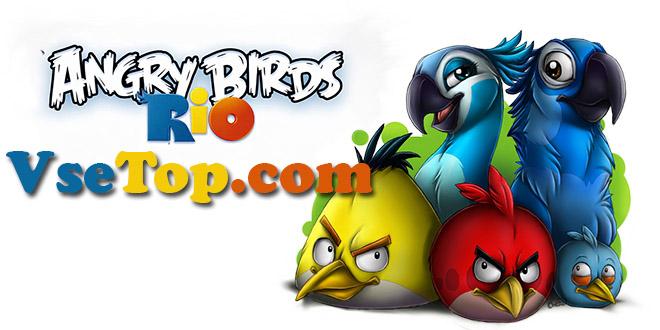 angry birds rio код активации полной версии