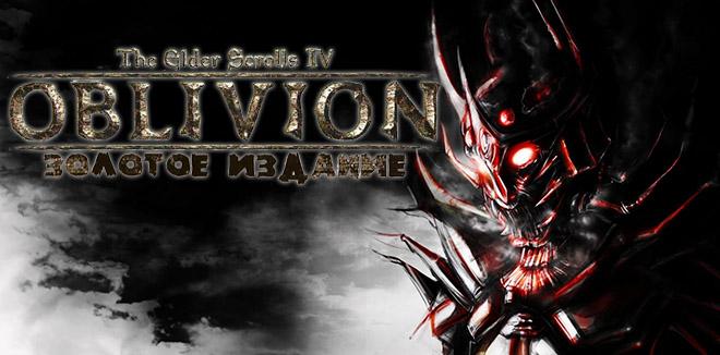 oblivion амулеты