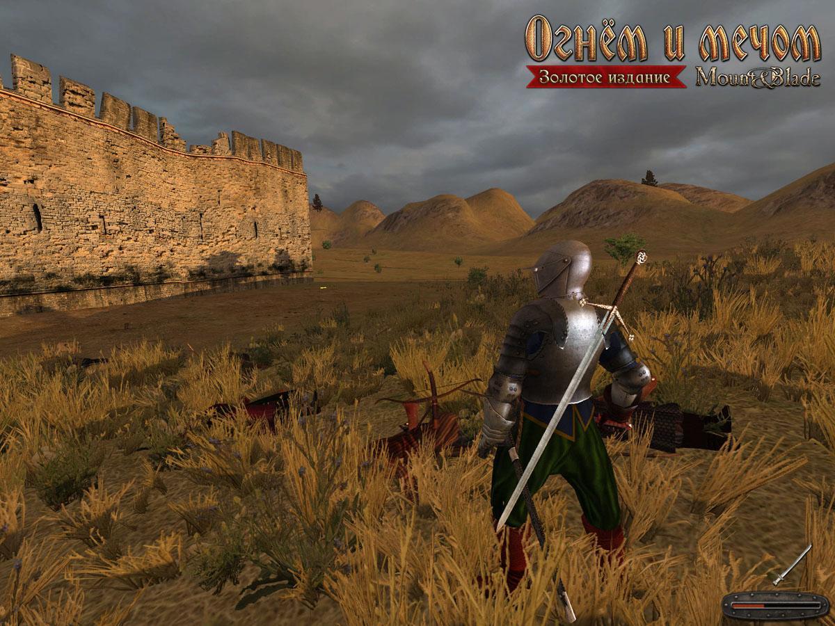 Огнём и мечом скачать игру бесплатно.