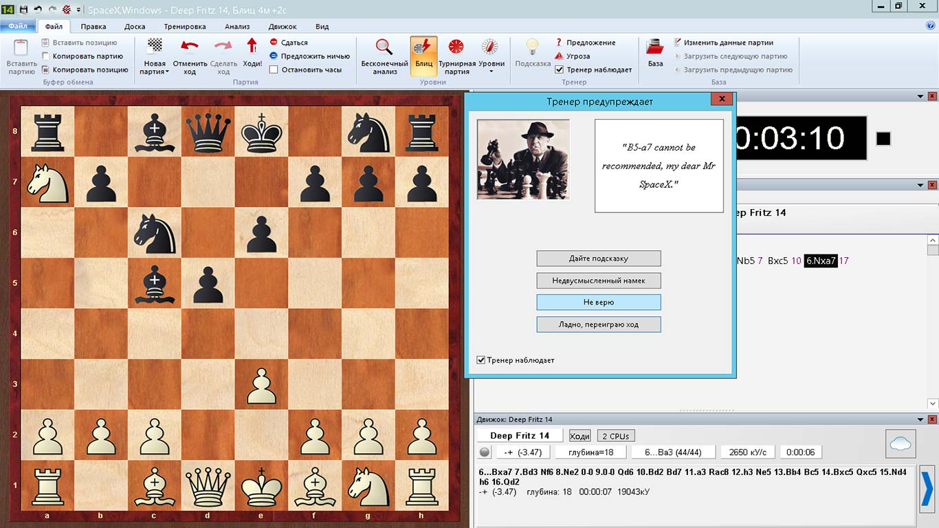 Fritz 16 chess software (digital download) – chess house.