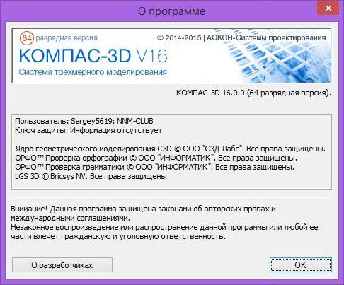 Скачать компас-3d v17. 1. 1 – торрент.