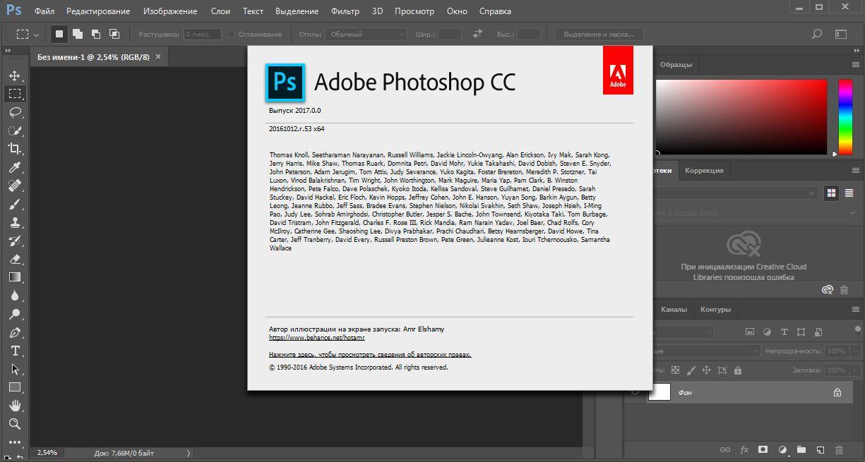 amtlib.dll photoshop cc 2019 mac
