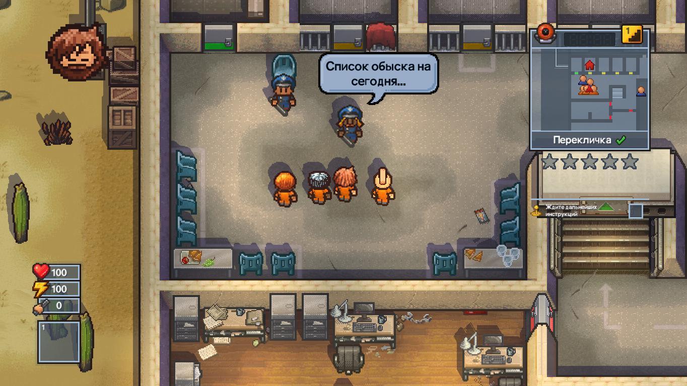 экономическая игра про тюрьму на компьютер