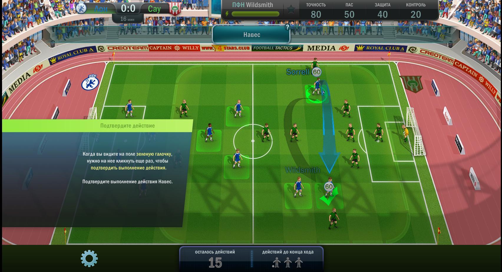 Football Tactics Glory V11 08 18